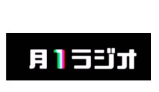 月1ラジオ#4「ポエム募集結果発表~!!」