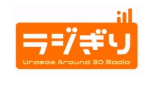 ラジぎり #25「ラジオ大喜利のコーナー(お題:こんな新元号では我が国は滅んでしまう)」