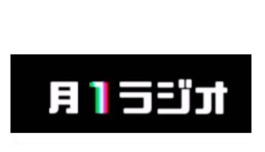月1ラジオ#6「『浦添』って何て説明する?」