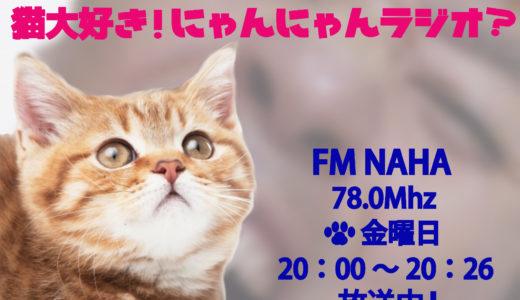 「猫大好き!にゃんにゃんラジオ?」を始めました!
